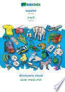 libro Babadada, Español - Tigrinya (in Ge'ez Script), Diccionario Visual - Visual Dictionary (in Ge'ez Script)