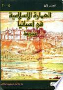 libro العمارة الإسلامية في أسبانيا   الجزء الأول